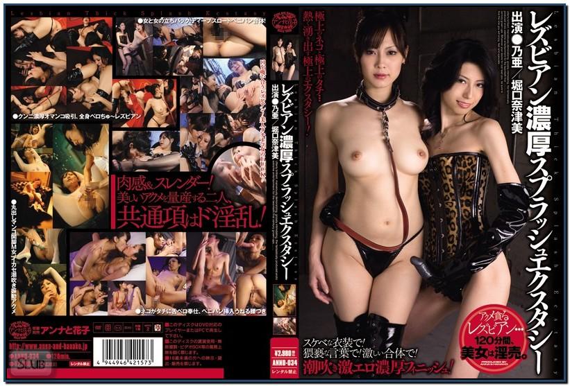 ANND 034 Splash Thick Lesbian Ecstasy