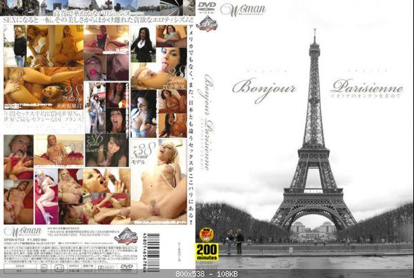 [OPEN-0753] Bonjour Parisienne <オトナのオンナ>を求めて 開高麹