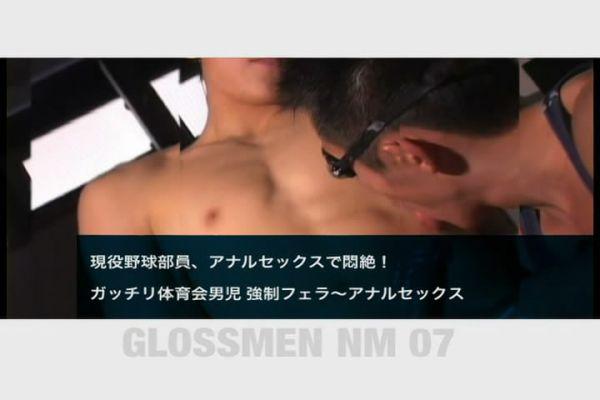 Glossmen NM 07