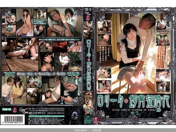 [YBD-10] ロ●ータ飼育狂時代10 ゆり 上野ゆり