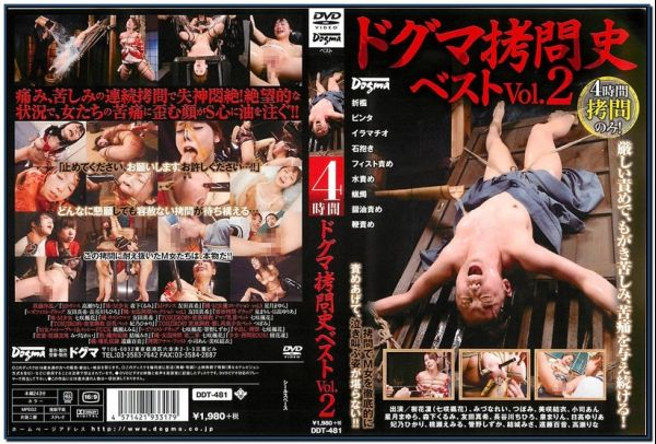 DDT 481 Dogma Torture History Best Vol 2 BDSM
