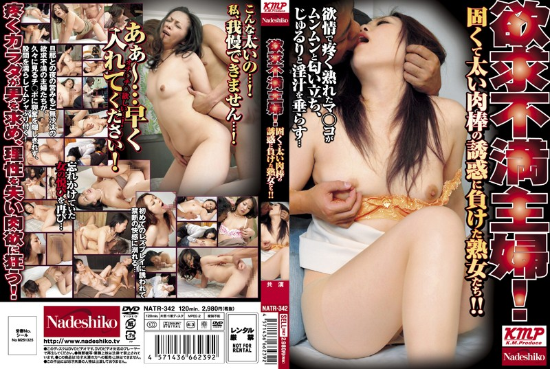 [NATR-342] 欲求不満主婦!固くて太い肉棒の誘惑に負けた熟女たち! 新山童子