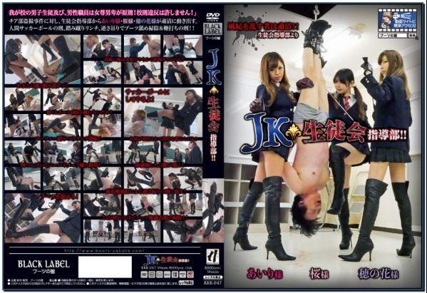 KKK-047 Boots-Yakata JK Student Council Leadership Department JAV Femdom