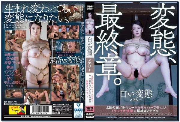 HIKR-088 Debuts Bondage AV Of Imamachio Hell BDSM