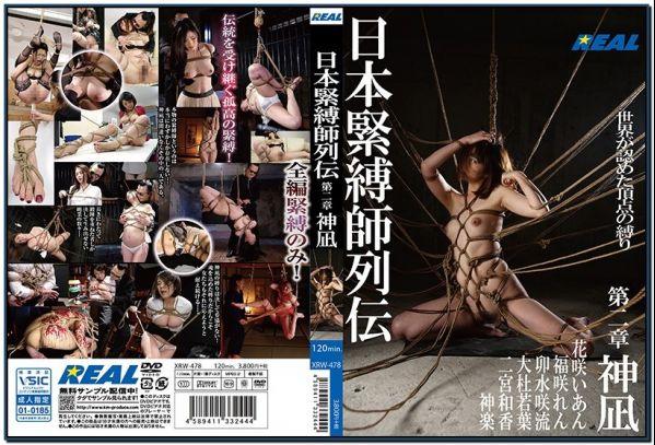 XRW-478 Nippon Buddhist Rectangle Chapter 2 Kannagi BDSM