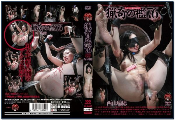 ADVO-042 Cage Mizuho Nishiyama Of Bizarre