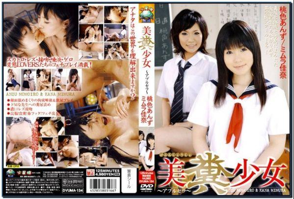 DVUMA-134 Aburusera Girl And Shit Asian Scat Scat Lesbians