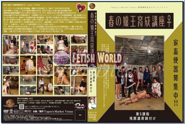 YMVD-10 Chapter 05 1080p Yapoos Market Asian Scat Scat Femdom Yapoos Market Femdom