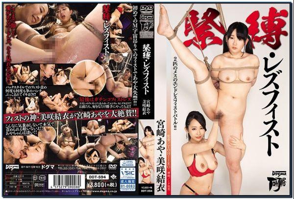 DDT-594 Bondage Lesbian Fist Miyazaki Aya Misaki Yui BDSM Lezdom
