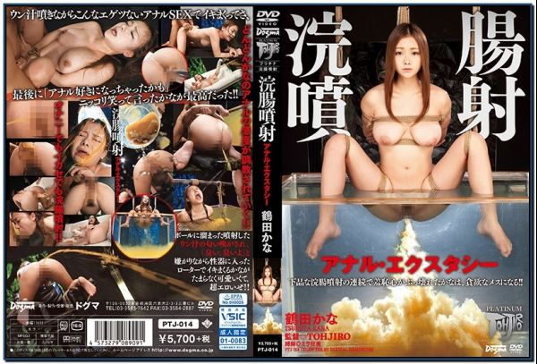PTJ-014 Enema Injection Anal Ecstasy Tsuruta Kana BDSM Enema
