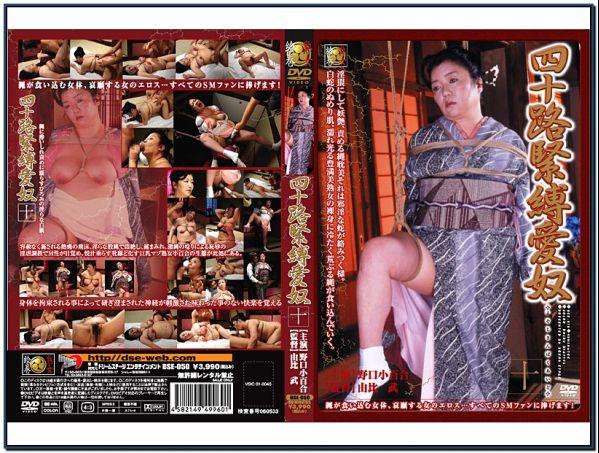 DSE-050 Ten Yosoji Guy Love Bondage