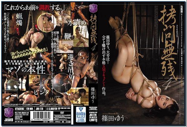 JBD-226 No Torture Remaining 4 Shinoda Yu BDSM