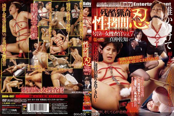 [DNIN-007] 残酷猟奇性拷問.忍 号泣の女捜査官 Vol.7 真仲佐知 Baby Entertainment, Manaka Sachi
