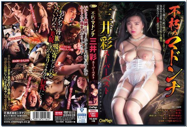 CMC-184 Enduring Madonna Mitsui Sai Super Best