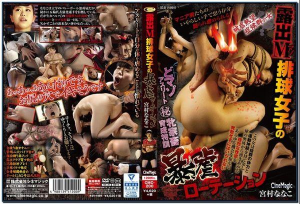 CMC-200 Violent Rotation Miyamura Nanako BDSM