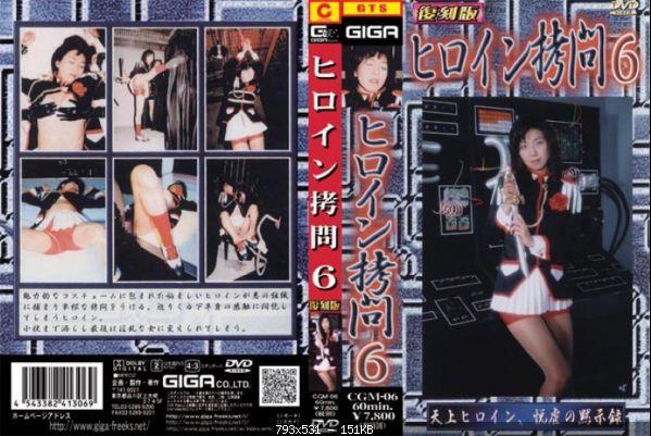 CGM-06 DVD版ヒロイン拷問6[復刻版] 格闘家アクション格闘女戦士