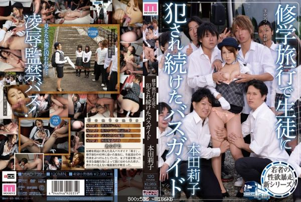 [MIAD-739] 修学旅行で生徒に犯され続けたバスガイド 本田莉子 Honda Riko, MOODYZ