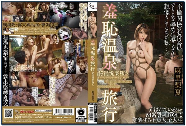 GVG-697 Shameful Hot Spring Travel Mari Ary Summer