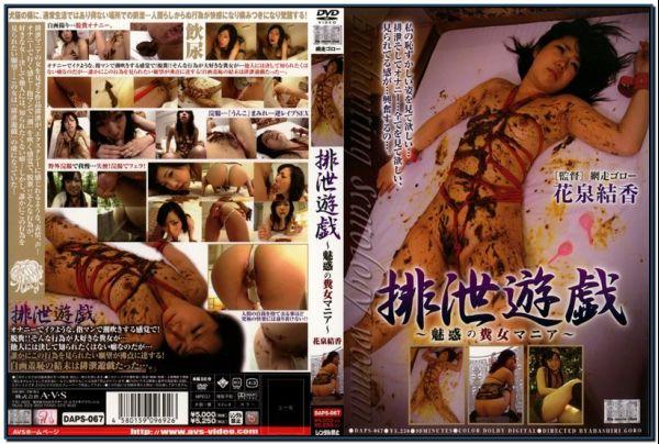 DAPS-067 Yuka Hanaizumi Mania Asian Scat Scat