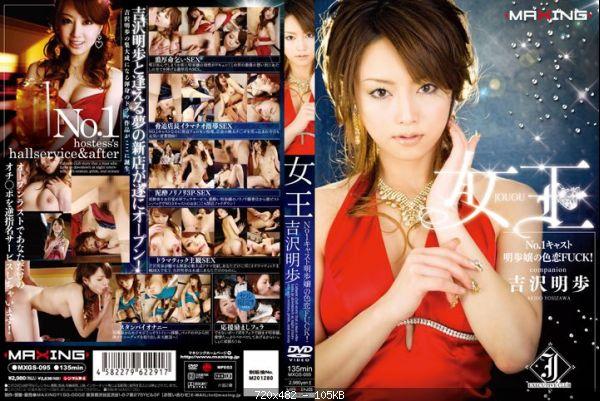 [MXGS-095] 女王 No.1キャスト明歩嬢の色恋FUCK! 吉沢明歩