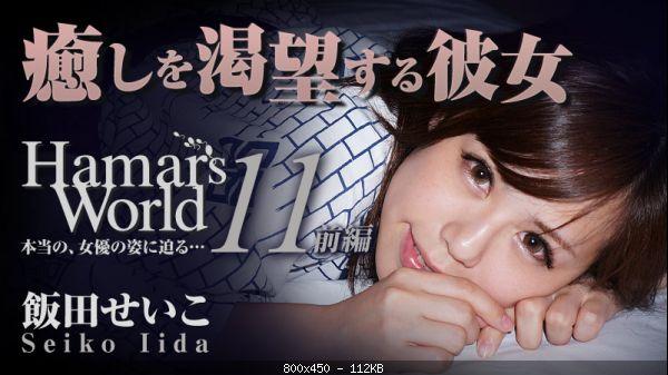 [HEYZO-0460] [uncen] 飯田せいこ Hamar's World 11 前編~癒しを渇望する彼女