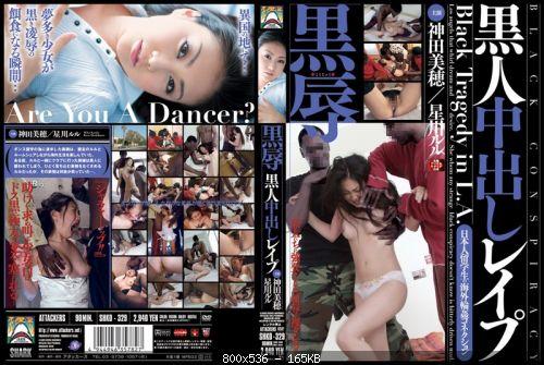 [SHKD-329] 黒辱 日本人留学生の海外輪姦コネクション 神田美穂 星川ルル