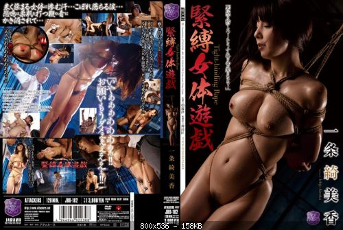 [JBD-182] 緊縛女体遊戯 一条綺美香 Kimika Ichijo, Attackers
