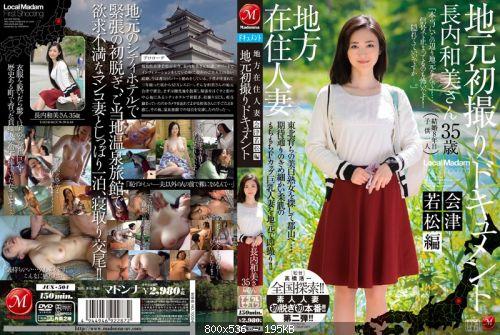 [JUX-504] 地方在住人妻地元初撮りドキュメント 会津若松編 長内和美 Madonna