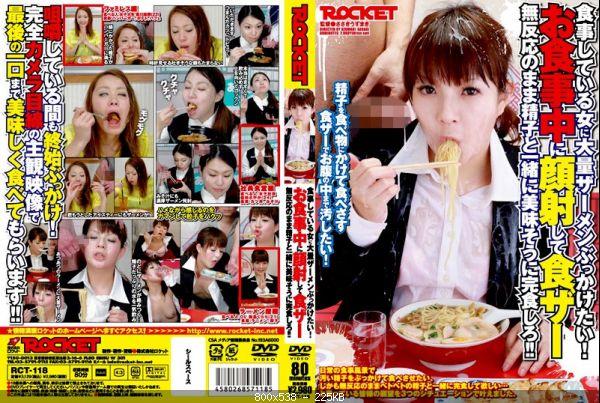 [RCT-118] お食事中に顔射して食ザー