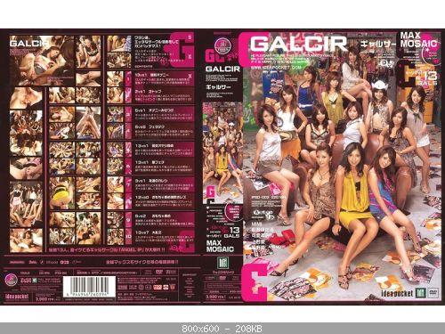 [IPSD-002] GALCIR 紅音ほたる(秋月杏奈) MIMI 姫野愛 可愛あみん 上村愛