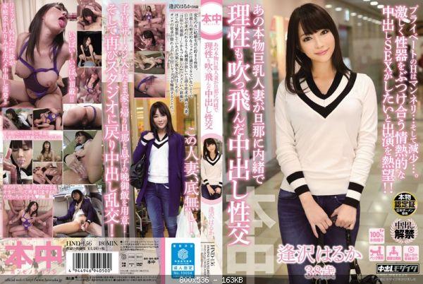 [HND-156] あの本物巨乳人妻が旦那に内緒で理性も吹っ飛んだ中出し性交 Aizawa Haruka