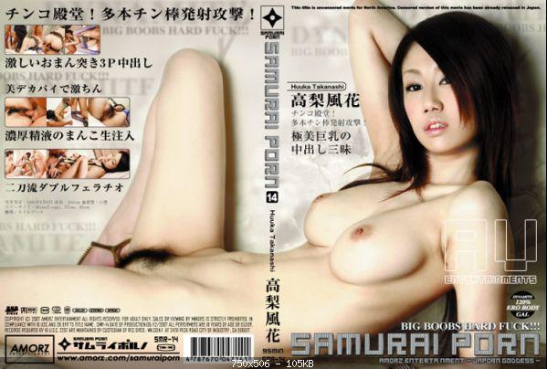 [SMR-014] [uncen] サムライポルノ レボリューション : 高梨風花