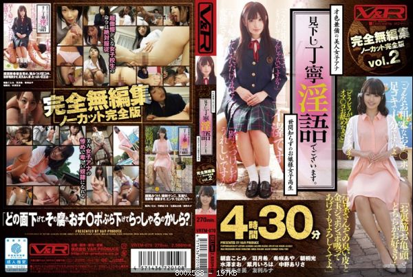 [VRTM-070] 世間知らずのお嬢様女子校生 才色兼備の美人女子アナ見下し丁
