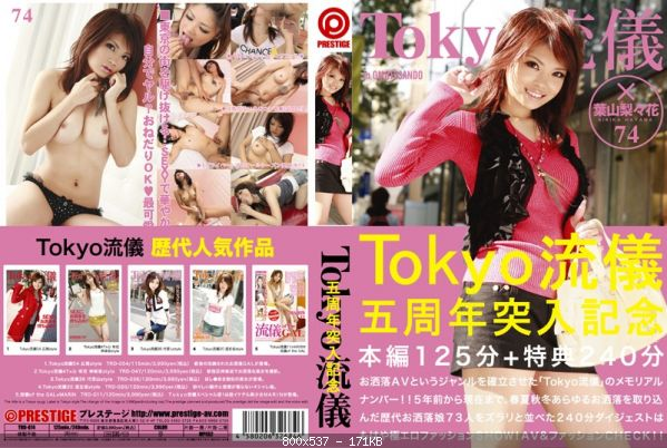 [TRD-074] Tokyo流儀 74 五周年突入記念  葉山梨々花