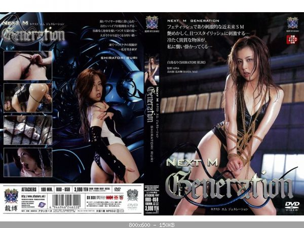[RBD-059] NEXT M Generation 白鳥るり