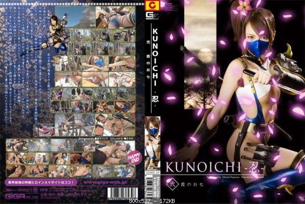 [GOMK-039] KUNOICHI-忍- 弐 霞のお七 藤原ひとみ