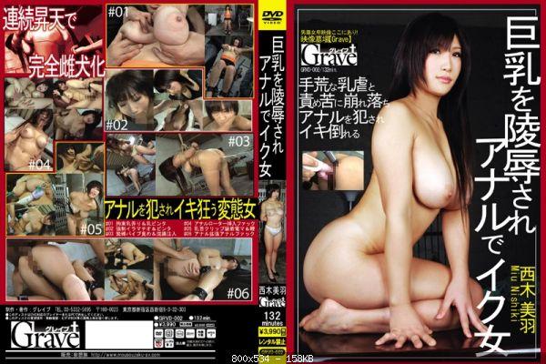 [GRVD-002] 巨乳を陵辱されアナルでイク女 西木美羽 拘束 辱め 巨乳