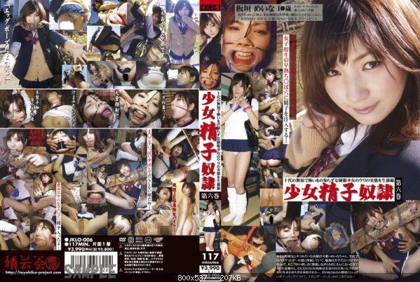 [JKLO-006] 少女精子奴隷 第六巻 板垣めいな