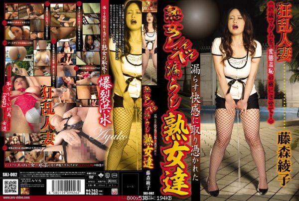 [SKJ-002] 熟女しょんべん漏らし 漏らす快感に取り憑かれた熟女達 藤森綾子