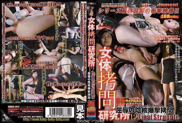 [DDNG-012] 女体拷問研究所 12 竹下なな 村上里沙