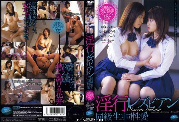 [AMD-181] 淫行レズビアン 同級生と同性愛 森下由希 神島美緒