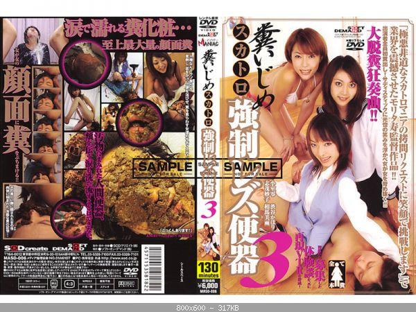 [MASD-006] 糞いじめ スカトロ強制レズ便器 3 小室零 志茂妙子