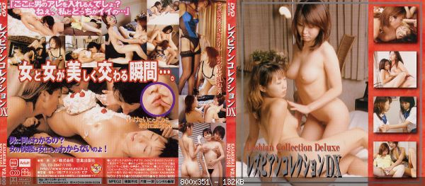 [NOV-2310] レズビアンコレクションDX バイブ 女子校生 裸エプロン おもちゃ