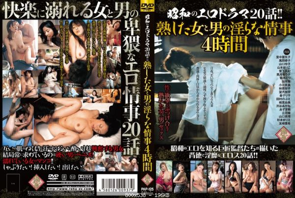 [PAP-125] 昭和のエロドラマ20話!! 熟した女と男の淫らな情事4時間