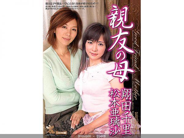 [SHPDV-42] 親友の母 翔田千里・松本亜璃沙 熟女 人妻
