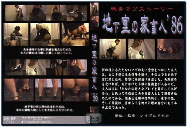 YMSD-06 Yapoos Market Domination Asian Scat Scat Femdom Yapoos Market Femdom