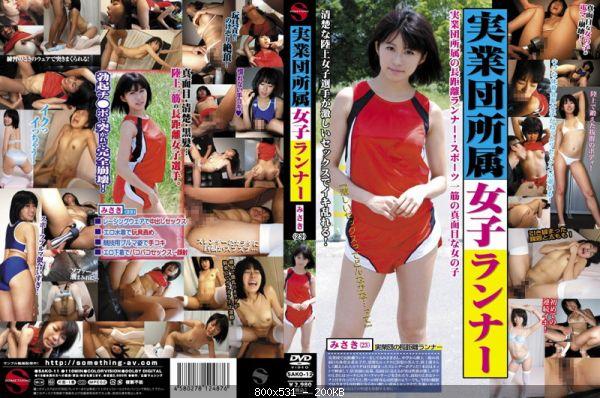 [SAKO-12] 実業団所属女子ランナー みさき(23) 大石美咲