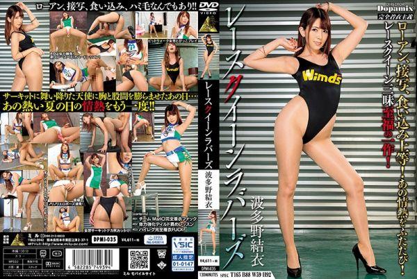 Race Queen Lovers Yui Hatano