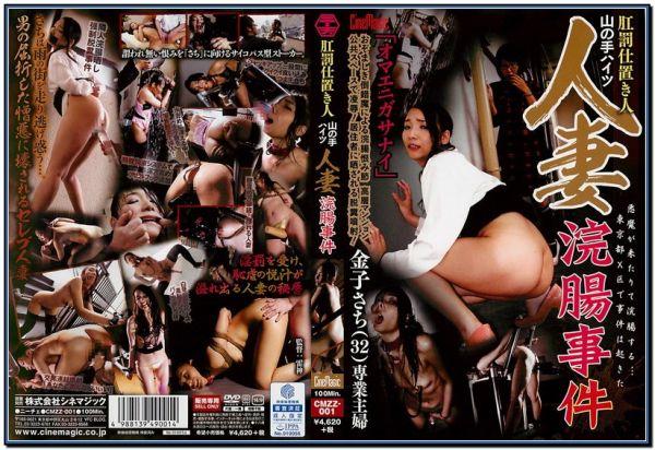 CMZZ-001 Enema Incident Kaneko Sachi BDSM Enema