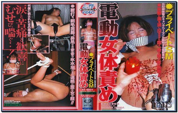 SS-0321 Shima Bondage